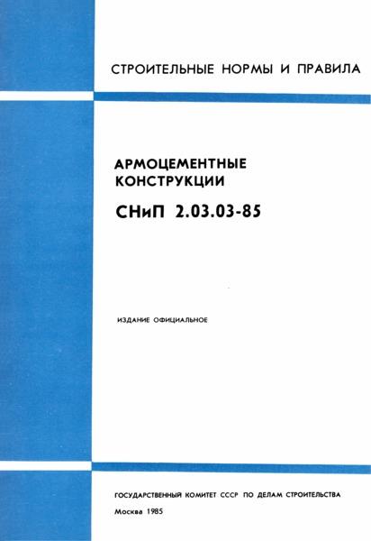 СНиП 2.03.03-85 Армоцементные конструкции
