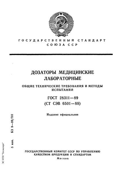 ГОСТ 28311-89 Дозаторы медицинские лабораторные. Общие технические требования и методы испытаний