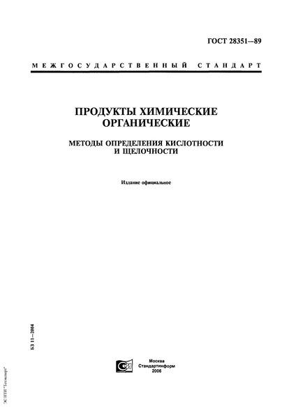 ГОСТ 28351-89 Продукты химические органические. Методы определения кислотности и щелочности