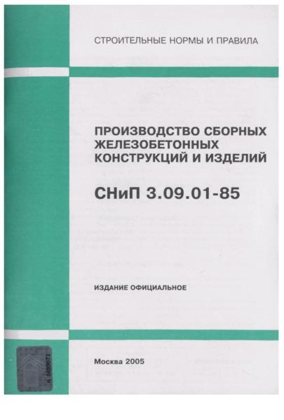 СНиП 3.09.01-85 Производство сборных железобетонных конструкций и изделий