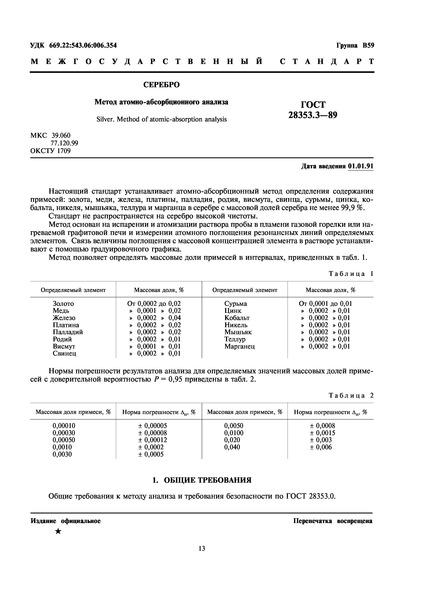 ГОСТ 28353.3-89 Серебро. Метод атомно-абсорбционного анализа