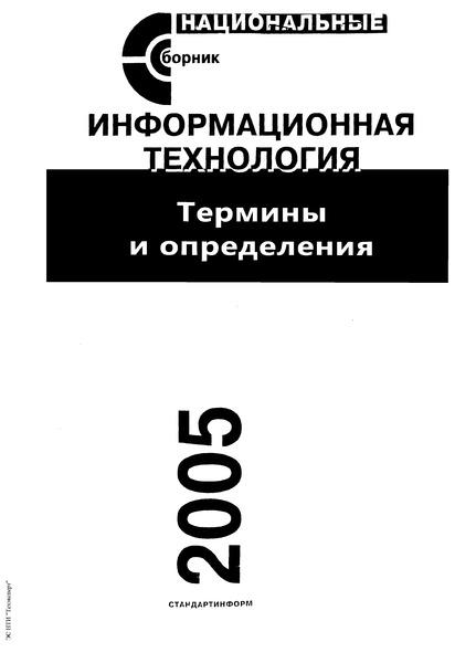 ГОСТ 28397-89 Языки программирования. Термины и определения