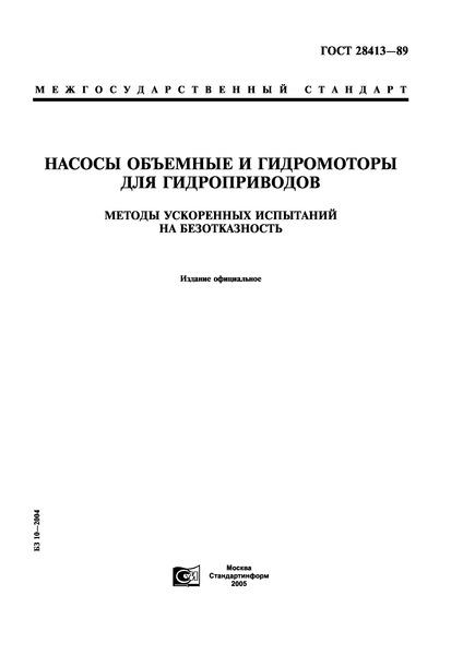 ГОСТ 28413-89 Насосы объемные и гидромоторы для гидроприводов. Методы ускоренных испытаний на безотказность
