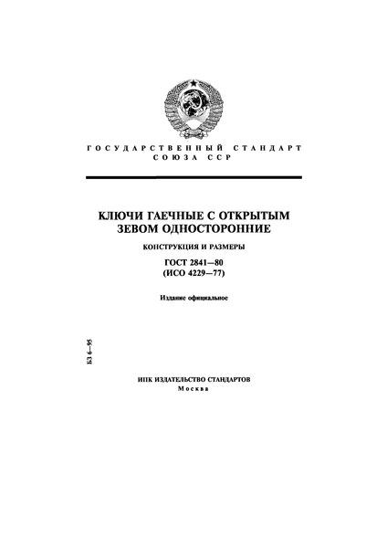 10 Утвержден Госстандарт СССР, 16.06.1980 Обозначение ГОСТ 2841-80
