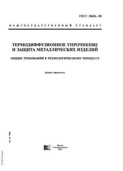 ГОСТ 28426-90 Термодиффузионное упрочнение и защита металлических изделий. Общие требования к технологическому процессу