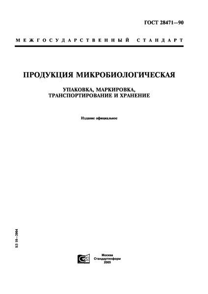 ГОСТ 28471-90 Продукция микробиологическая. Упаковка, маркировка, транспортирование и хранение