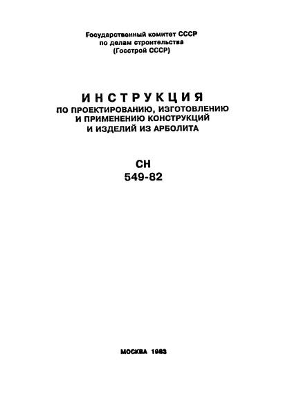 СН 549-82 Инструкция по проектированию, изготовлению и применению конструкций и изделий из арболита