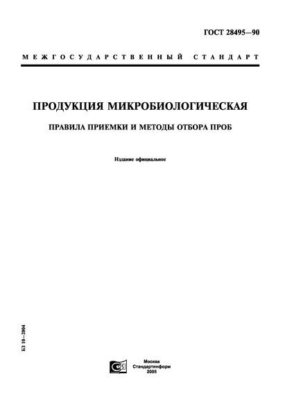 ГОСТ 28495-90 Продукция микробиологическая. Правила приемки и методы отбора проб