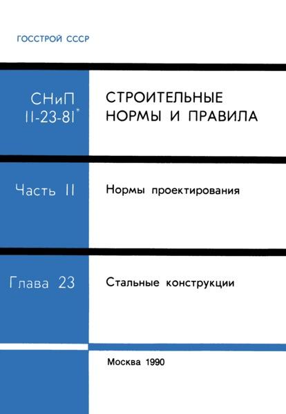 СНиП II-23-81* Стальные конструкции