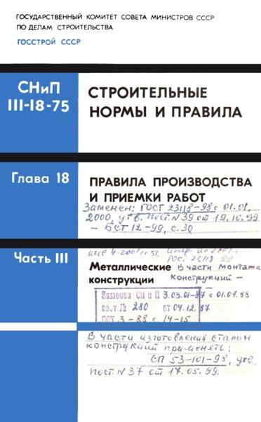 СНиП III-18-75 Металлические конструкции