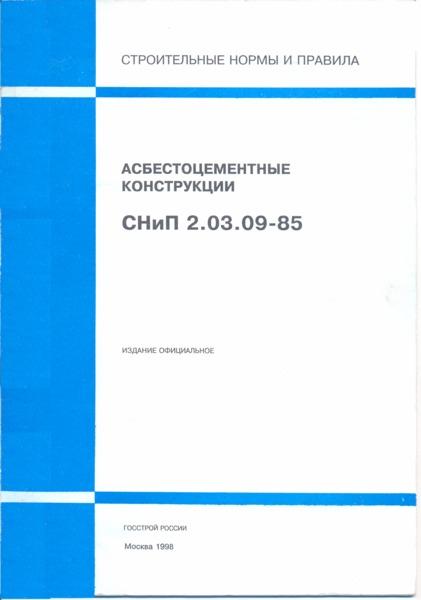 СНиП 2.03.09-85 Асбестоцементные конструкции