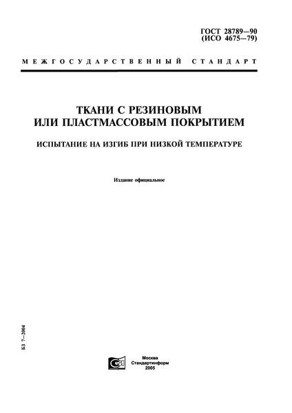 ГОСТ 28789-90 Ткани с резиновым или пластмассовым покрытием. Испытание на изгиб при низкой температуре