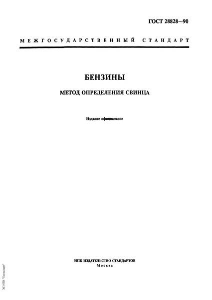 ГОСТ 28828-90 Бензины. Метод определения свинца