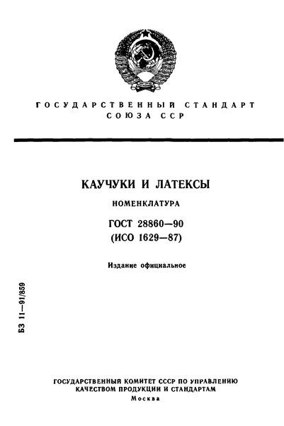 ГОСТ 28860-90 Каучуки и латексы. Номенклатура