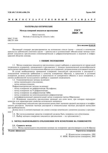 ГОСТ 28869-90 Материалы оптические. Методы измерений показателя преломления