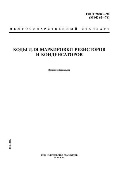 ГОСТ 28883-90 Коды для маркировки резисторов и конденсаторов