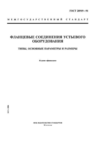ГОСТ 28919-91 Фланцевые соединения устьевого оборудования. Типы, основные параметры и размеры
