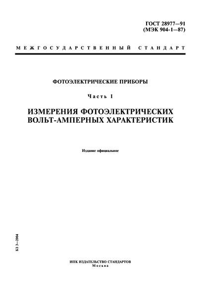 ГОСТ 28977-91 Фотоэлектрические приборы. Часть 1. Измерение фотоэлектрических вольт-амперных характеристик