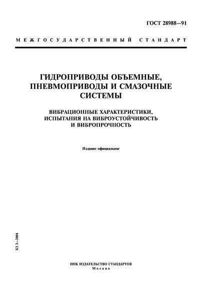 ГОСТ 28988-91 Гидроприводы объемные, пневмоприводы и смазочные системы. Вибрационные характеристики, испытания на виброустойчивость и вибропрочность