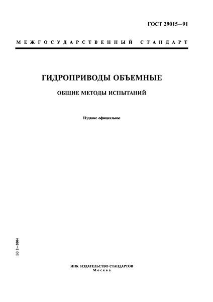 ГОСТ 29015-91 Гидроприводы объемные. Общие методы испытаний