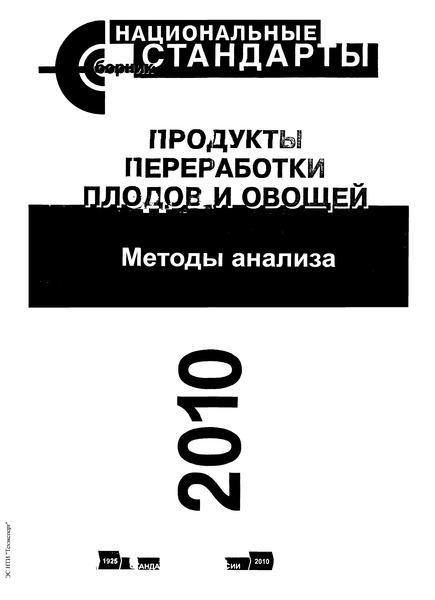 ГОСТ 29032-91 Продукты переработки плодов и овощей. Методы определения оксиметилфурфурола
