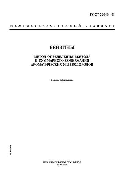 ГОСТ 29040-91 Бензины. Метод определения бензола и суммарного содержания ароматических углеводородов