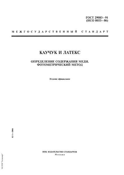ГОСТ 29083-91 Каучук и латекс. Определение содержания меди. Фотометрический метод