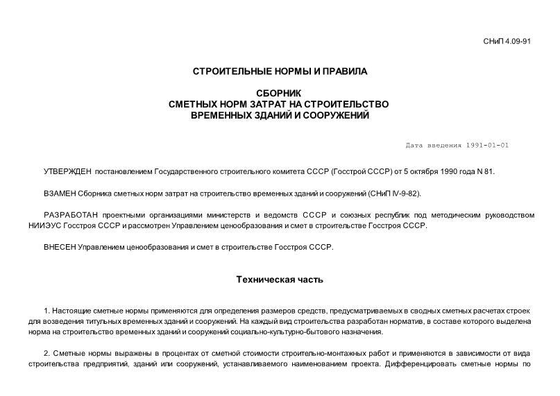 СНиП 4.09-91 Сборник сметных норм затрат на строительство временных зданий и сооружений