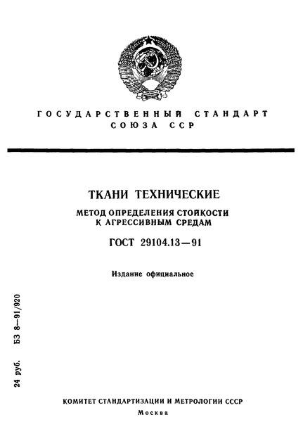 ГОСТ 29104.13-91 Ткани технические. Метод определения стойкости к агрессивным средам