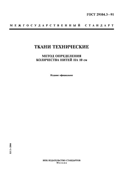 ГОСТ 29104.3-91 Ткани технические. Метод определения количества нитей на 10 см