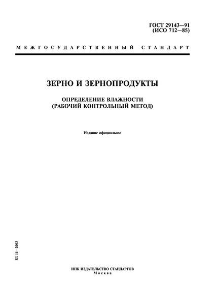 ГОСТ 29143-91 Зерно и зернопродукты. Определение влажности (рабочий контрольный метод)
