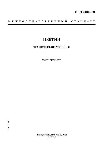 ГОСТ 29186-91 Пектин. Технические условия