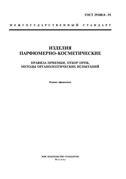 ГОСТ 29188.0-91 Изделия парфюмерно-косметические. Правила приемки, отбор проб, методы органолептических испытаний