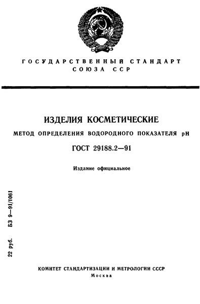 ГОСТ 29188.2-91 Изделия косметические. Метод определения водородного показателя, рН