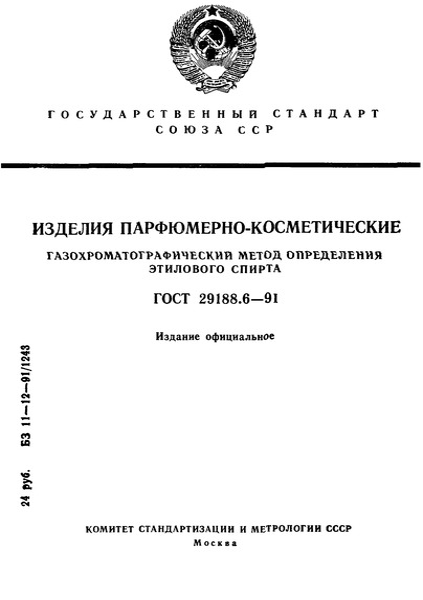 ГОСТ 29188.6-91 Изделия парфюмерно-косметические. Газохроматографический метод определения этилового спирта