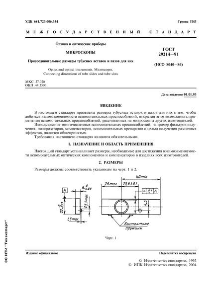 ГОСТ 29214-91 Оптика и оптические приборы. Микроскопы. Присоединительные размеры тубусных вставок и пазов для них