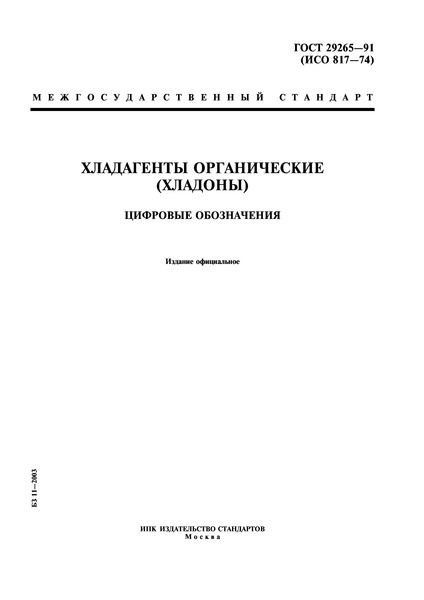 ГОСТ 29265-91 Хладагенты органические. (Хладоны). Цифровые обозначения