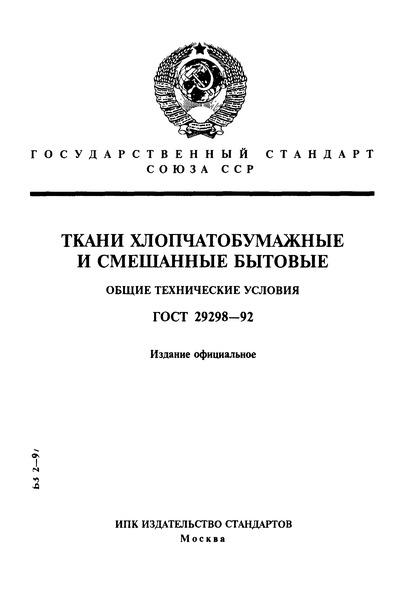 ГОСТ 29298-92 Ткани хлопчатобумажные и смешанные бытовые. Общие технические условия