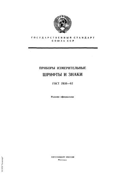 ГОСТ 2930-62 Приборы измерительные. Шрифты и знаки