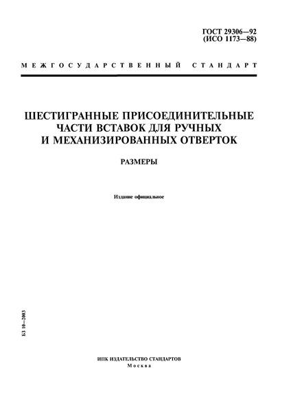 ГОСТ 29306-92 Шестигранные присоединительные части вставок для ручных и механизированных отверток. Размеры