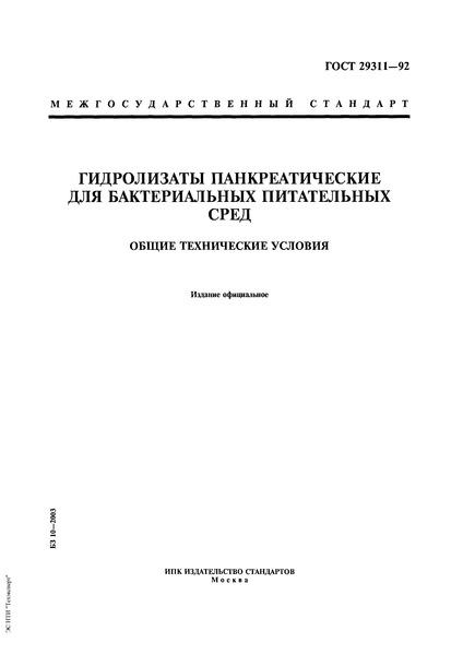 ГОСТ 29311-92 Гидролизаты панкреатические для бактериальных питательных сред. Общие технические условия