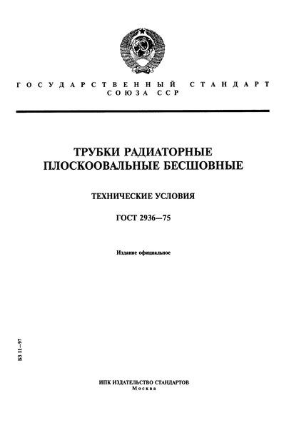ГОСТ 2936-75 Трубки радиаторные плоскоовальные бесшовные. Технические условия