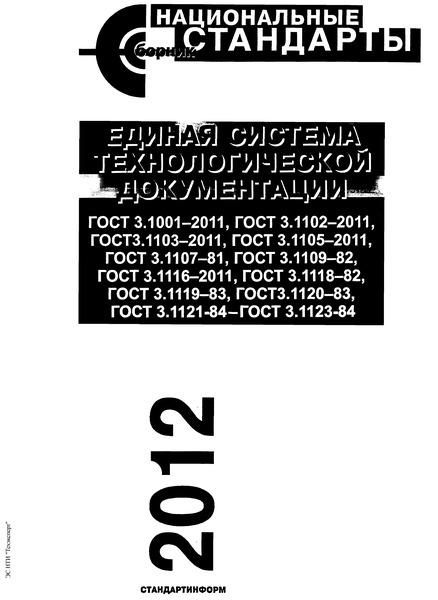 ГОСТ 3.1119-83 Единая система технологической документации. Общие требования к комплектности и оформлению комплектов документов на единичные технологические процессы