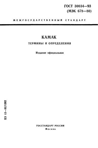 ГОСТ 30034-93 КАМАК. Термины и определения