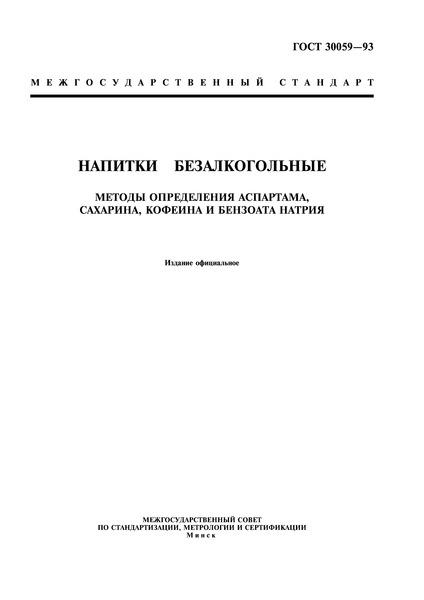 ГОСТ 30059-93 Напитки безалкогольные. Методы определения аспартама, сахарина, кофеина и бензоата натрия
