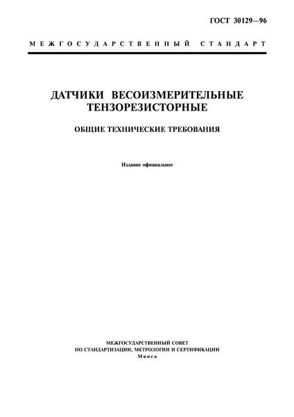 ГОСТ 30129-96 Датчики весоизмерительные тензорезисторные. Общие технические требования