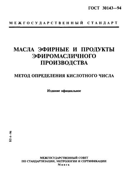 ГОСТ 30143-94 Масла эфирные и продукты эфиромасличного производства. Метод определения кислотного числа