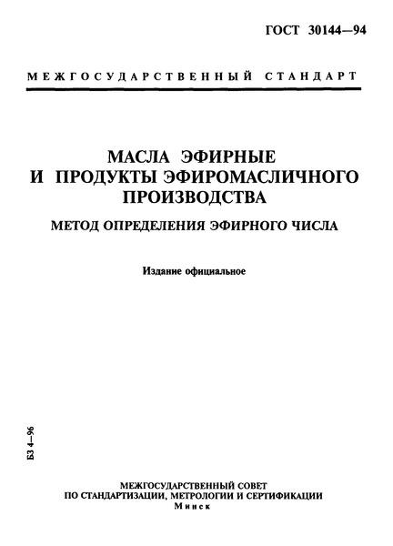 ГОСТ 30144-94 Масла эфирные и продукты эфиромасличного производства. Метод определения эфирного числа