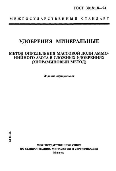 ГОСТ 30181.8-94 Удобрения минеральные. Метод определения массовой доли аммонийного азота в сложных удобрениях (хлораминовый метод)