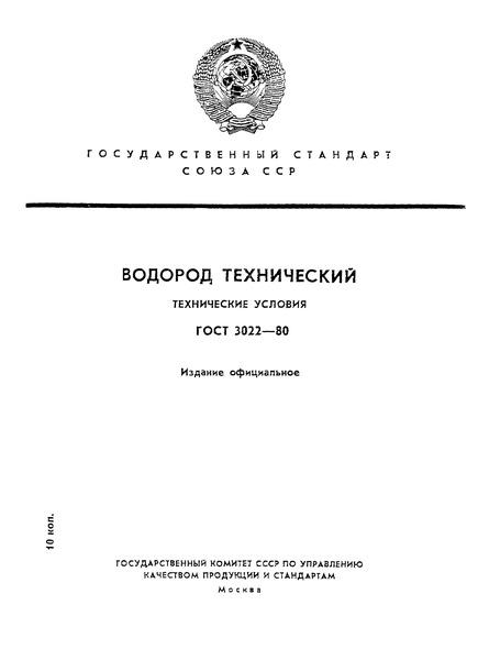 ГОСТ 3022-80 Водород технический. Технические условия